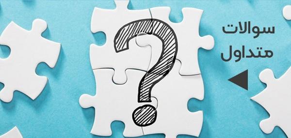 سوالات متداول در مورد خرید از فروشگاه اینترنتی